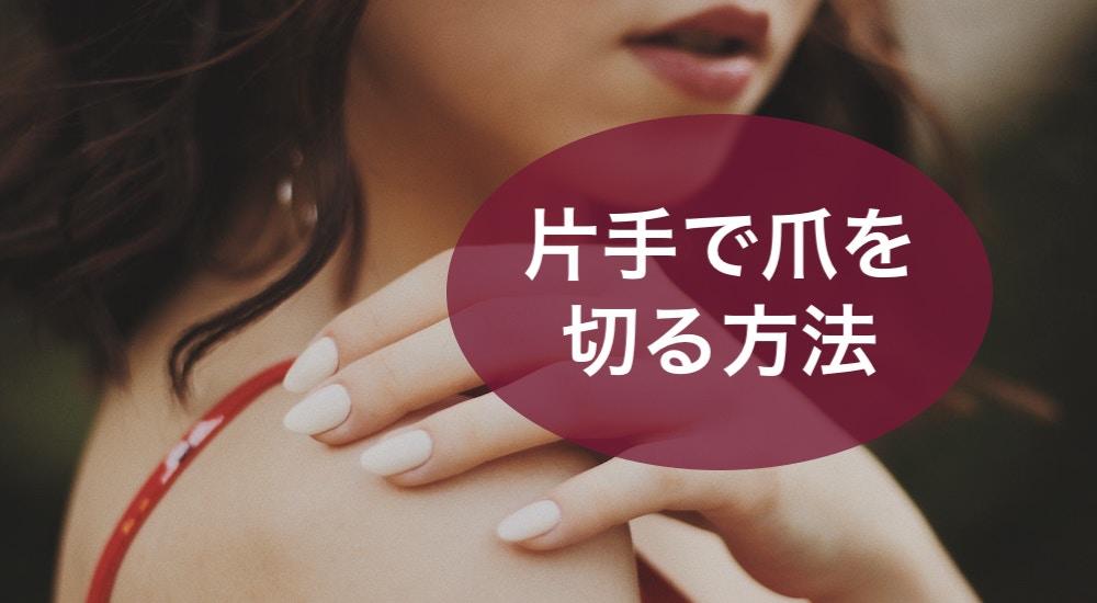 片手で爪を切る方法