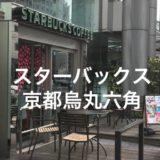 スターバックス京都烏丸六角