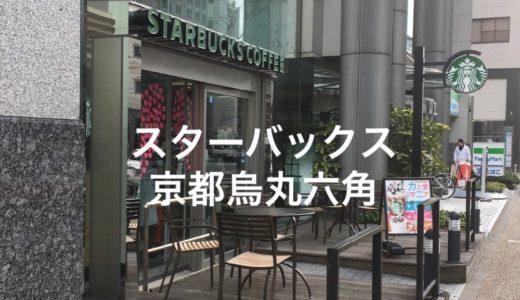 スターバックス京都烏丸六角店 頂法寺(六角堂)が店内から見えるおすすめロケーション