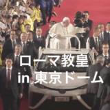 教皇フランシスコ東京