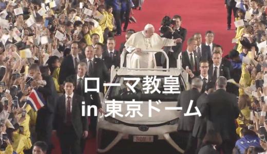 ローマ教皇フランシスコ来日、その貴重な東京ドームミサ