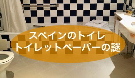 スペイントイレ事情、ホームステイ先のトイレを上手く使うコツ