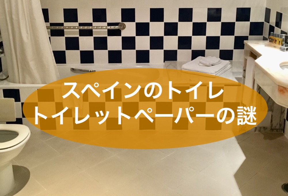 スペイントイレ事情