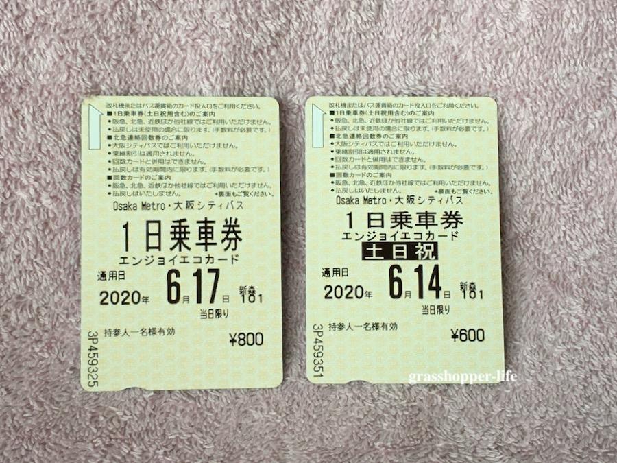 1日乗車券大阪メトロ