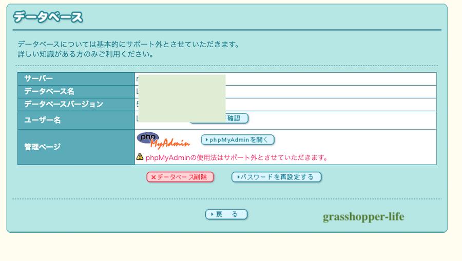 ロリポップ データベース