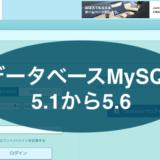 データベースmysqlアップ