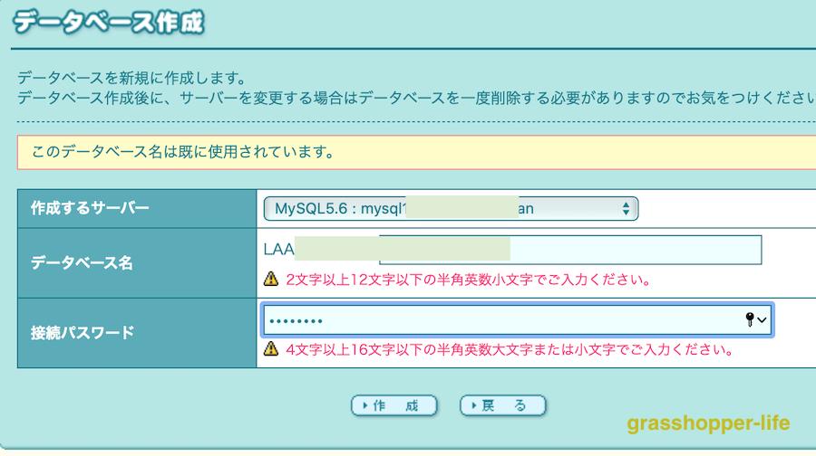 データベース作成ロリポップ