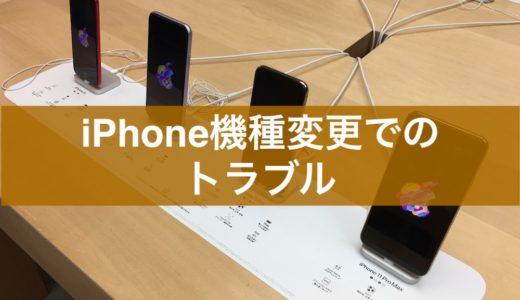 iPhone機種変更の設定トラブル