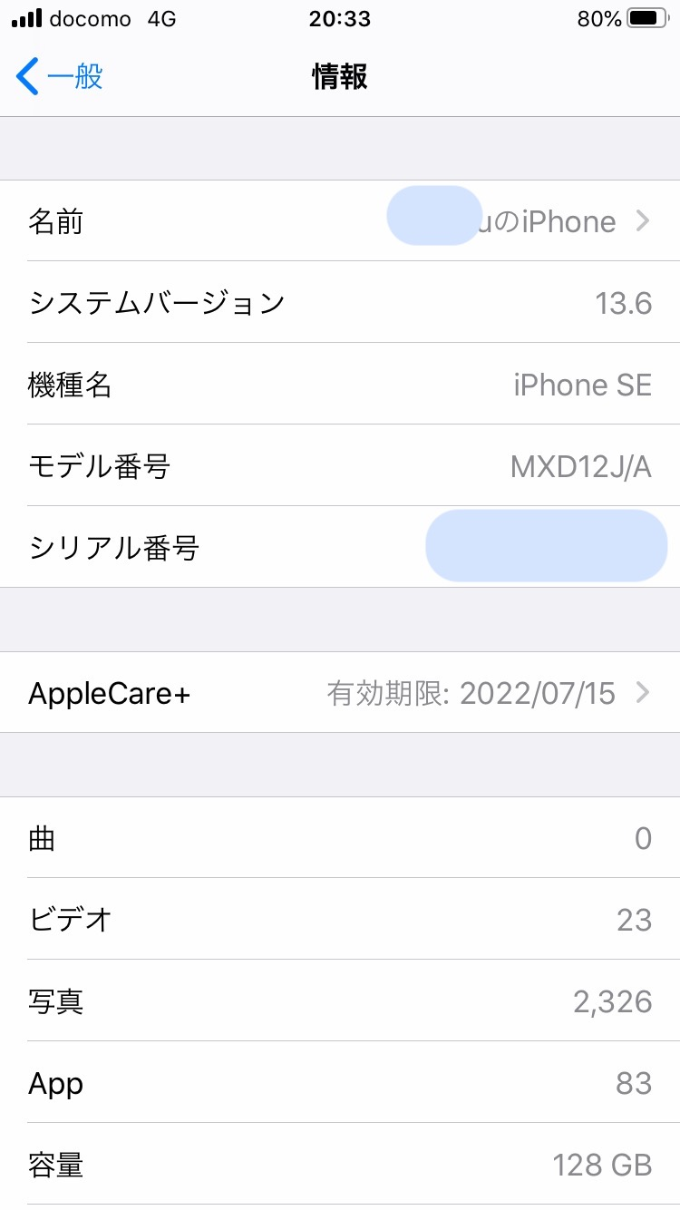 iphoneSE2情報