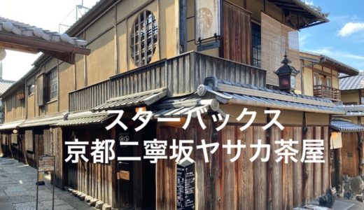 これがスタバ?京都二寧坂ヤサカ茶屋は、築100年の日本家屋