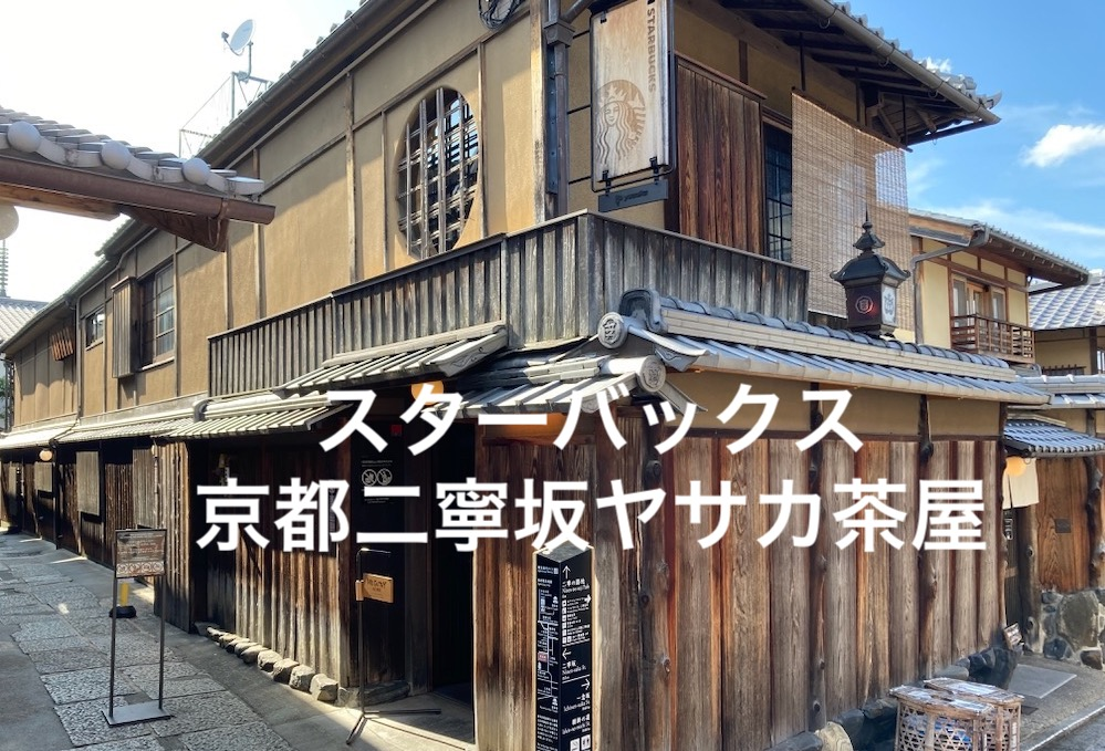 スターバックス 京都二寧坂