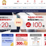 楽天銀行資金お引越し定期預金2