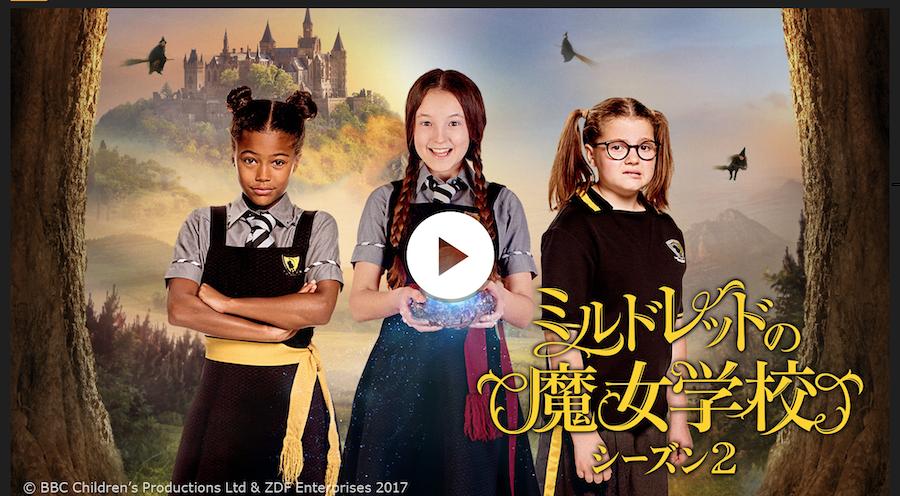ミルドレッドの魔女学校NHK