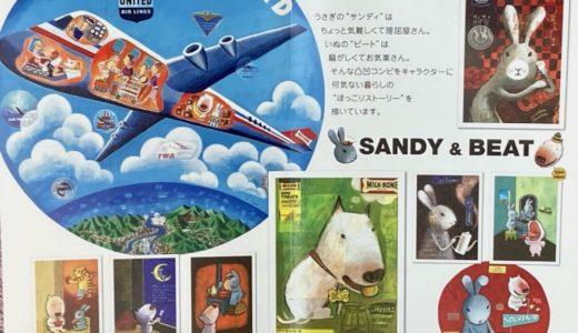 かわいいイラストが人気!ビートとサンディを描く長田恭子さん