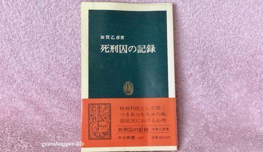 死刑囚を描く小説『宣告』、その著者の加賀乙彦さんは精神科医