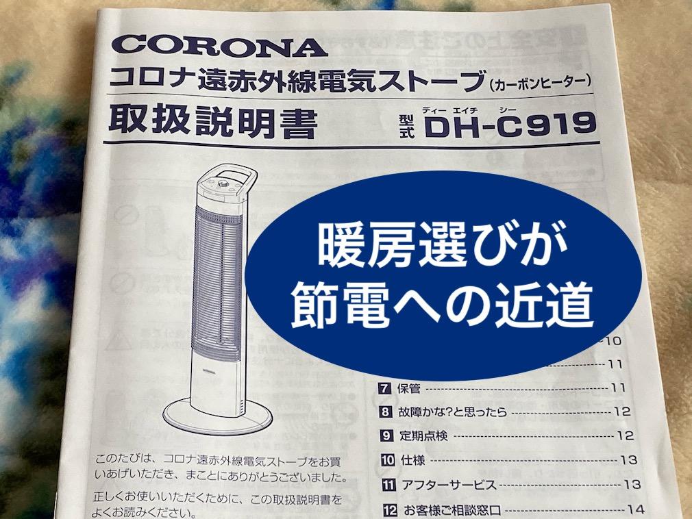 暖房器具電気ストーブ