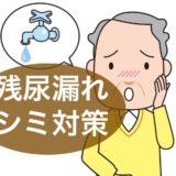残尿漏れシミ対策