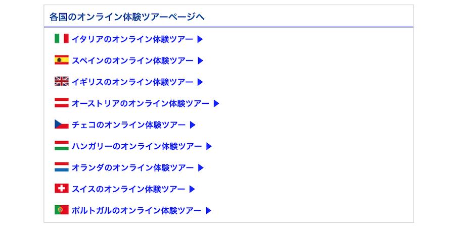 みゅうオンラインツアーラインナップ
