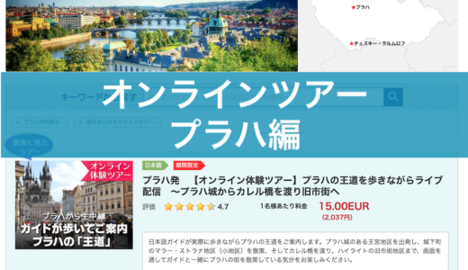 オンラインツアー2回目、みゅうチェコ編
