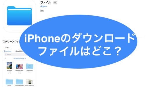 ダウンロードしたファイル、iPhone のどこに保存されている?